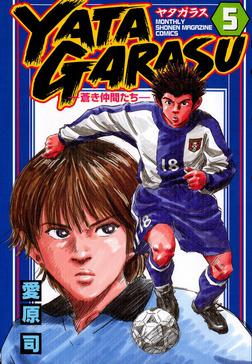 YATAGARASU(5)-電子書籍