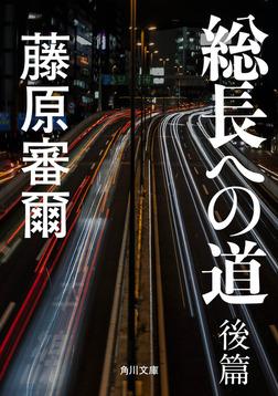 総長への道 後篇-電子書籍