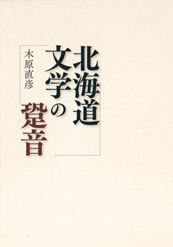 北海道文学の跫音-電子書籍