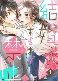 結婚するまで禁止!(4)