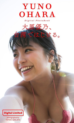【デジタル限定】大原優乃写真集「大原優乃、台湾ではじける。」-電子書籍