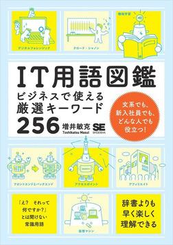 IT用語図鑑 ビジネスで使える厳選キーワード256-電子書籍