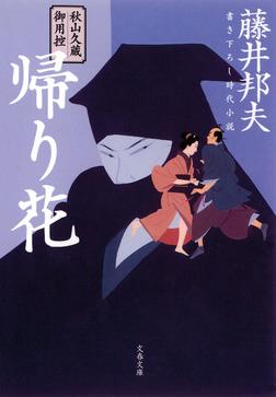 秋山久蔵御用控 帰り花-電子書籍