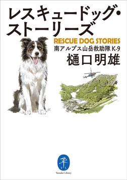 ヤマケイ文庫 レスキュードッグ・ストーリーズ-電子書籍