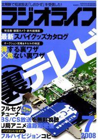 ラジオライフ2008年7月号