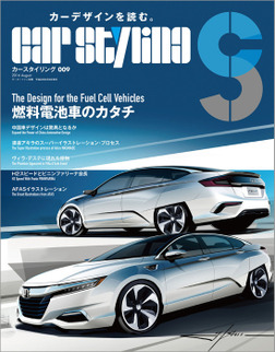 CAR STYLING Vol.9-電子書籍