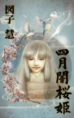 四月闇桜姫-電子書籍