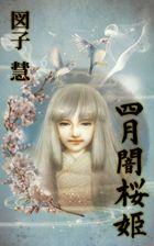 四月闇桜姫