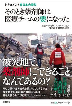 ドキュメント東日本大震災 そのとき薬剤師は医療チームの要になった-電子書籍