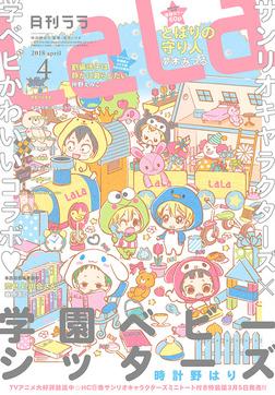 【電子版】LaLa 4月号(2018年)-電子書籍
