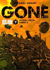 GONE ゴーン Ⅱ 飢餓 下