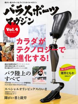 パラスポーツマガジン Vol.4-電子書籍