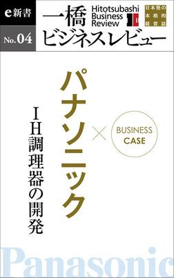 ビジネスケース『パナソニック~IH調理器の開発』―一橋ビジネスレビューe新書No.4-電子書籍