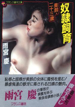 奴隷飼育 美鈴・二十三歳-電子書籍