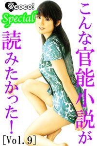 こんな官能小説が読みたかった!vol.9