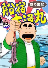 船宿 大漁丸83