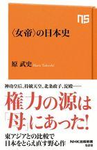 〈女帝〉の日本史