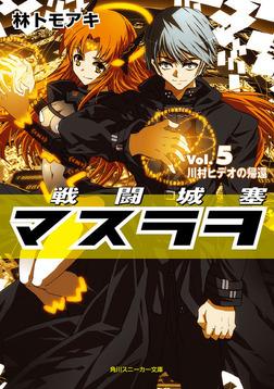 戦闘城塞マスラヲ Vol.5 川村ヒデオの帰還-電子書籍