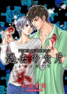 Pieces of The Past (Yaoi Manga), Volume 2