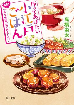 作ってあげたい小江戸ごはん たぬき食堂、はじめました!-電子書籍