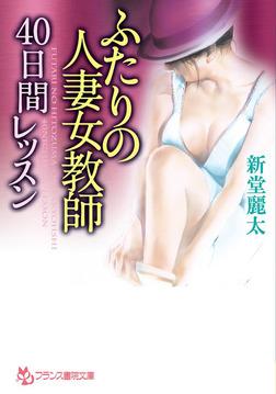 ふたりの人妻女教師【40日間レッスン】-電子書籍