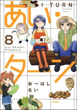 あい・ターン(分冊版) 【第8話】-電子書籍
