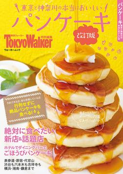 東京と神奈川の本当においしいパンケーキ 改訂版-電子書籍
