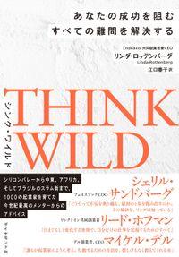 THINK WILD あなたの成功を阻むすべての難問を解決する