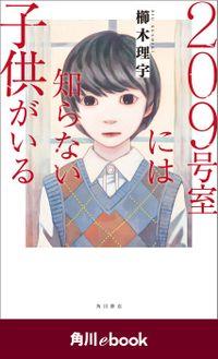 209号室には知らない子供がいる (角川ebook)