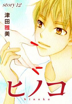 AneLaLa ヒノコ story12-電子書籍