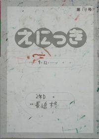 TALKEN絵日記139冊目