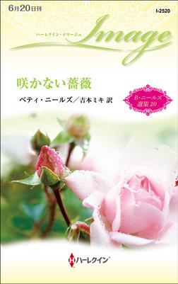 咲かない薔薇【ハーレクイン・イマージュ版】-電子書籍