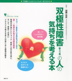 双極性障害(躁うつ病)の人の気持ちを考える本-電子書籍