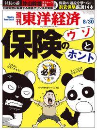 週刊東洋経済 2014年8月30日号