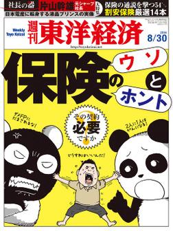 週刊東洋経済 2014年8月30日号-電子書籍