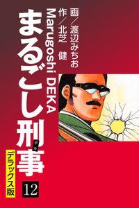 まるごし刑事 デラックス版(12)