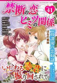 禁断の恋 ヒミツの関係 vol.41