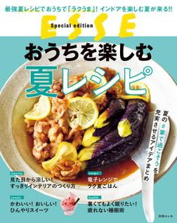 おうちを楽しむ夏レシピ-電子書籍