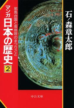 マンガ日本の歴史2 邪馬台国と卑弥呼のまつりごと-電子書籍