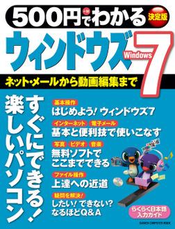 500円でわかるウィンドウズ7-電子書籍