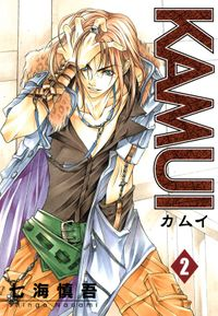 KAMUI 2巻