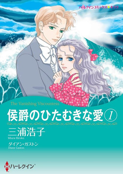 侯爵のひたむきな愛 1-電子書籍