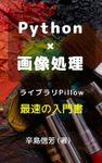 Python画像処理ライブラリPillow最速の入門書:画像処理を効率的に自動化する