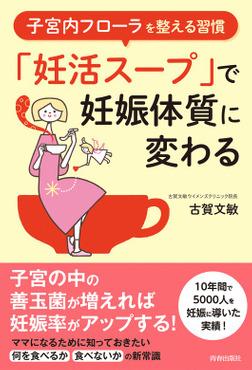 子宮内フローラを整える習慣 「妊活スープ」で妊娠体質に変わる-電子書籍