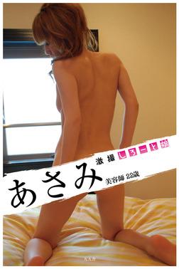 激撮しろーと娘あさみ美容師22歳-電子書籍
