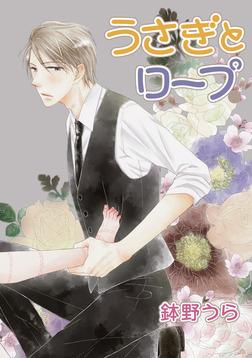 花丸漫画 うさぎとロープ 第9話-電子書籍