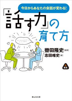 「話す力」の育て方-電子書籍