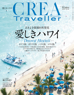 CREA Traveller 2018 Winter NO.52-電子書籍