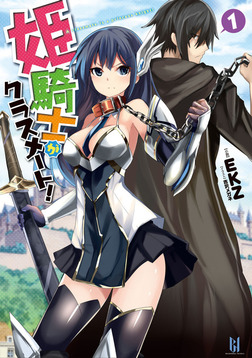 姫騎士がクラスメート!1-電子書籍