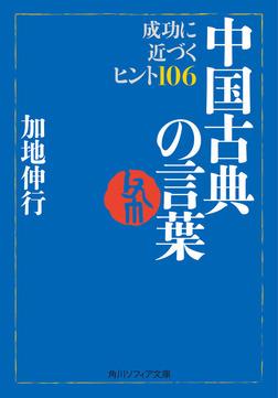 中国古典の言葉 成功に近づくヒント106-電子書籍